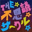 THE☆不思議☆サークル☆